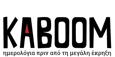 KABOOMzine | ημερολόγια πριν από τη μεγάλη έκρηξη